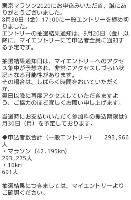 結果 東京 マラソン 東京マラソン 2020